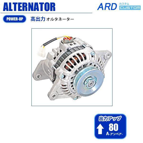 画像1: L型 高出力 ICオルタネーター80A (ハコスカ/ケンメリ/フェアレディ/セドリック/グロリア) (1)