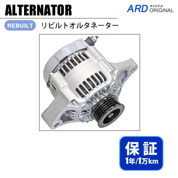 画像1: AZワゴン MD22S リビルト オルタネーター [A-D040] (1)
