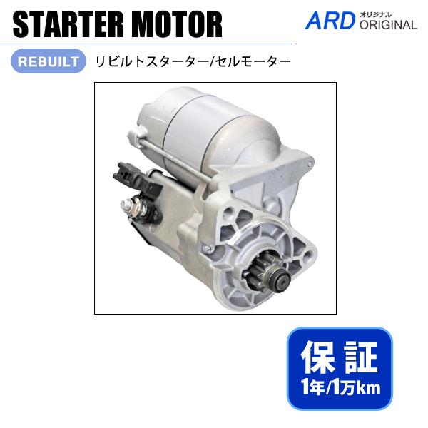 画像1: レジアスエース TRH112K TRH122K セルモーター スターター 228000-2571 28100-75090 (1)