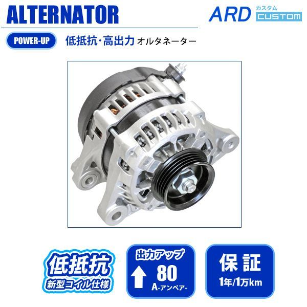 画像1: ハイゼット S321V S321W S331V S331W 低抵抗・高出力 オルタネーター  80A (1)