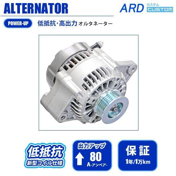 画像1: エブリイ DA64V DA64W 低抵抗・高出力 オルタネーター 80A (1)