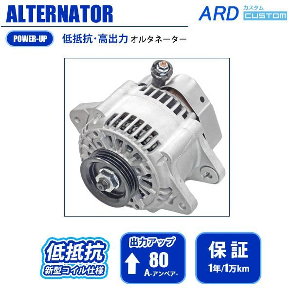 画像1: ミニキャブ U61V U62V 低抵抗・高出力 オルタネーター 80A (1)