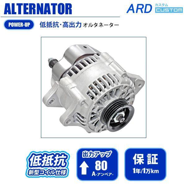 画像1: プレオ RV1 RV2 低抵抗・高出力 オルタネーター 80A (1)