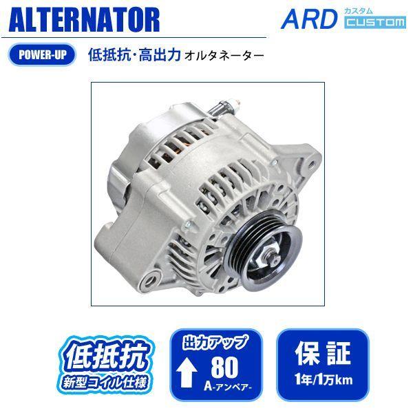 画像1: エブリイ DA62V DA62W 低抵抗・高出力 オルタネーター 80A (1)