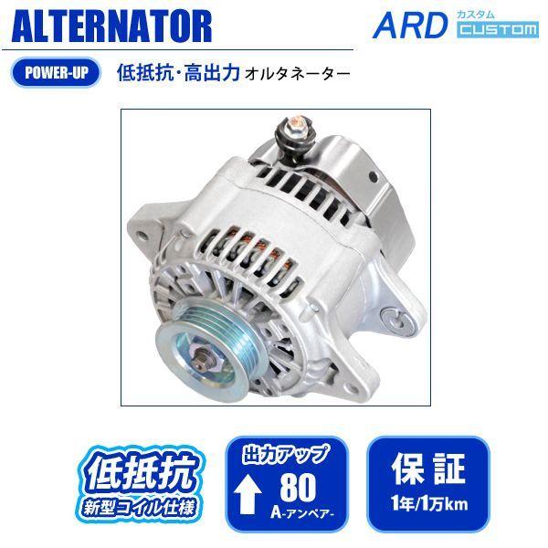画像1: タウンボックスワイド U65W U66W 低抵抗・高出力 オルタネーター 80A (1)