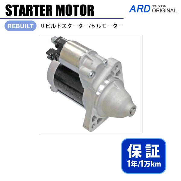 画像1: レクサス GS300 GRS190L GRS195L リビルト スターター セルモーター [S-D020] (1)