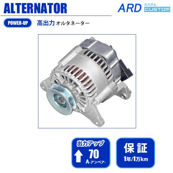 画像1: ローバーミニ(〜1996年・A/C無 1300cc車)高出力 オルタネーター 70A 国産改良型 [A-AC015] (1)