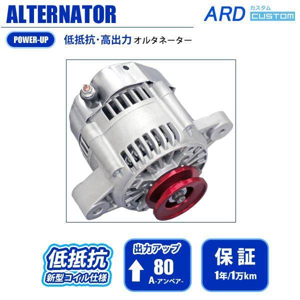 画像1: カプチーノ EA11R 低抵抗・高出力 オルタネーター 80A *アルミプーリー仕様 レッド [A-AC020] (1)