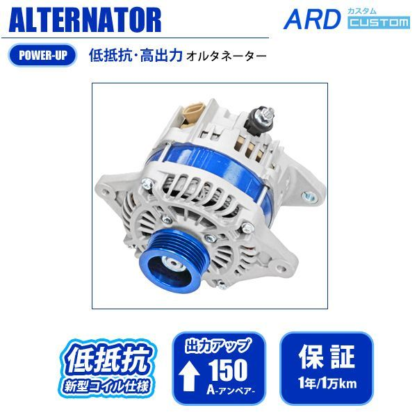 画像1: フォレスター SF系 低抵抗・高出力 オルタネーター 150A *アルミプーリー仕様 ブルー (1)