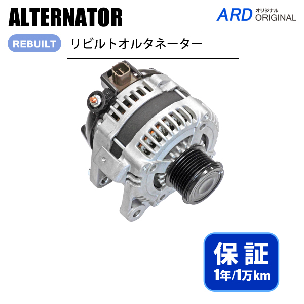画像1: RAV4 ACA31W ACA36W リビルト オルタネーター [A-D071] (1)