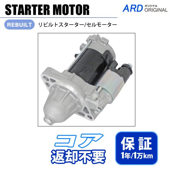 画像1: アコード CM2 CM3 リビルト スターター セルモーター [S-D025] (1)