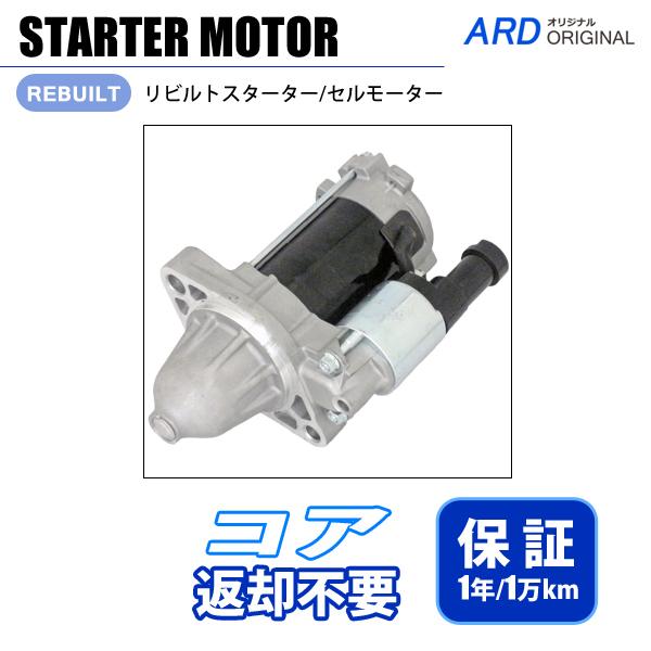 画像1: ステップワゴン RG3 リビルト スターター セルモーター [S-D012] (1)