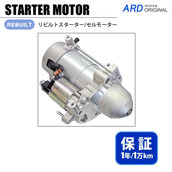 画像1: レクサス GS460 URS190 リビルト スターター(セルモーター) (1)