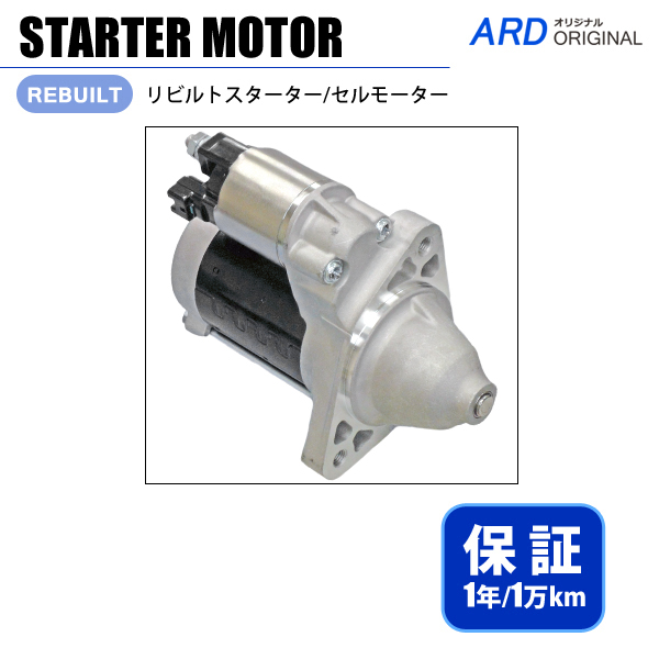 画像1: ランドクルーザープラド GRJ120W GRJ121W リビルト スターター セルモーター [S-D020] (1)
