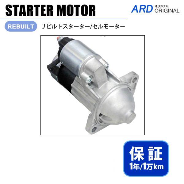 画像1: スカイライン R32 R33 ECR32 ER33 EC33 ECR33 ENR33 リビルト スターター セルモーター [S-M010] (1)