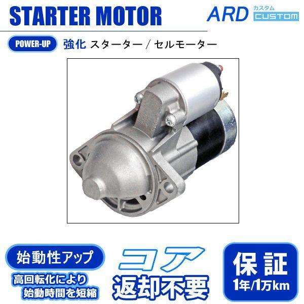 画像1: ステージア WGNC34 WGC34 WHC34 WGNC34 WHC34 WGC34 高回転・強化 スターター(セルモーター) (1)