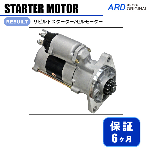 画像1: クイックデリバリー XZU280K スターター セルモーター [S-S010] (1)