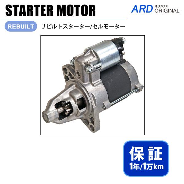 画像1: ピクシス S201U S211U S321M S331M リビルト スターター セルモーター [S-D035] (1)