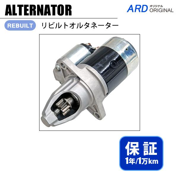 画像1: ミニカトッポ H31A H32A H36A リビルト スターター セルモーター (1)