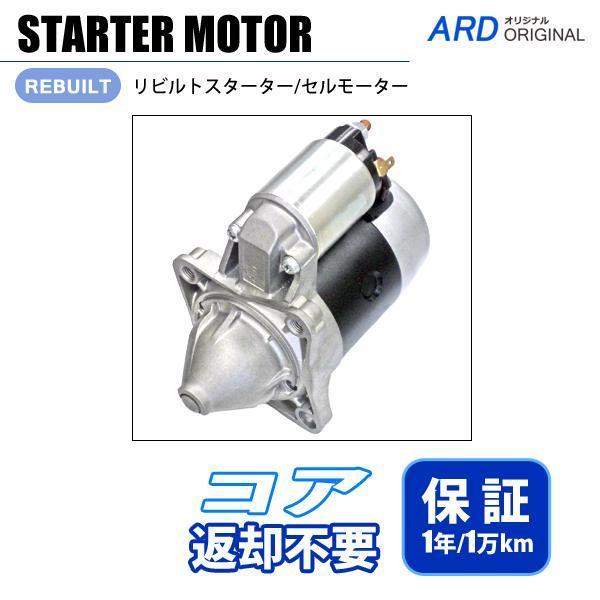 画像1: テルスター GV8PF GV8WF テルスターTX5 GD8RF リビルト スターター セルモーター [S-M015] (1)
