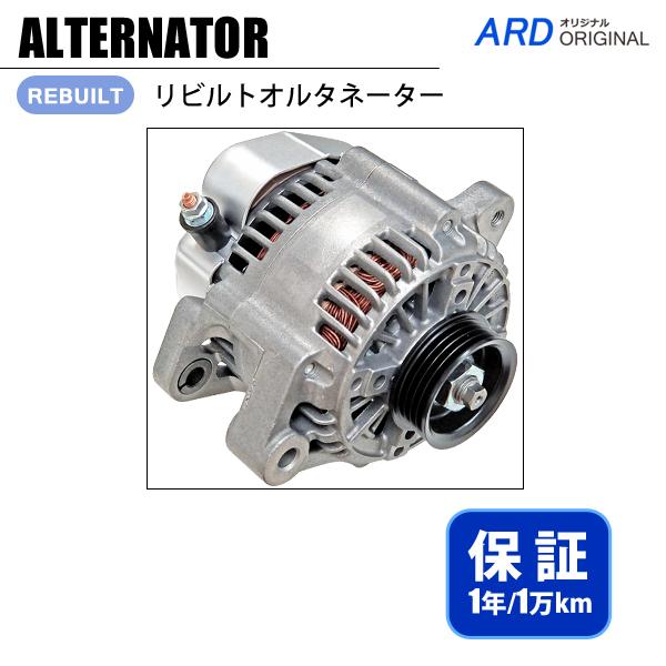 画像1: アトレー7 S221G S231G リビルト オルタネーター [A-D059] (1)