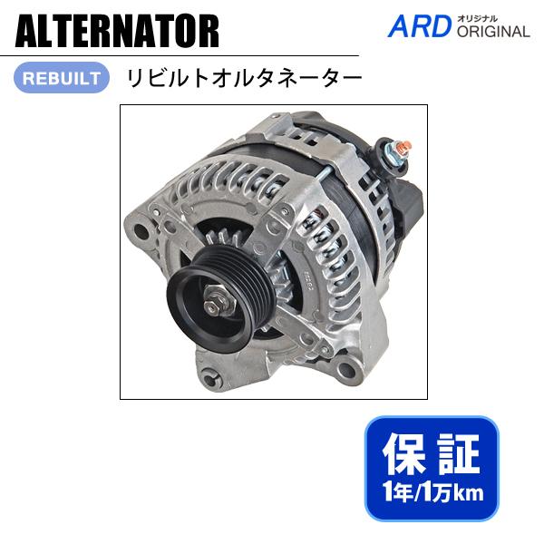 画像1: レクサス GS430 UZS190 リビルト オルタネーター [A-D076] (1)