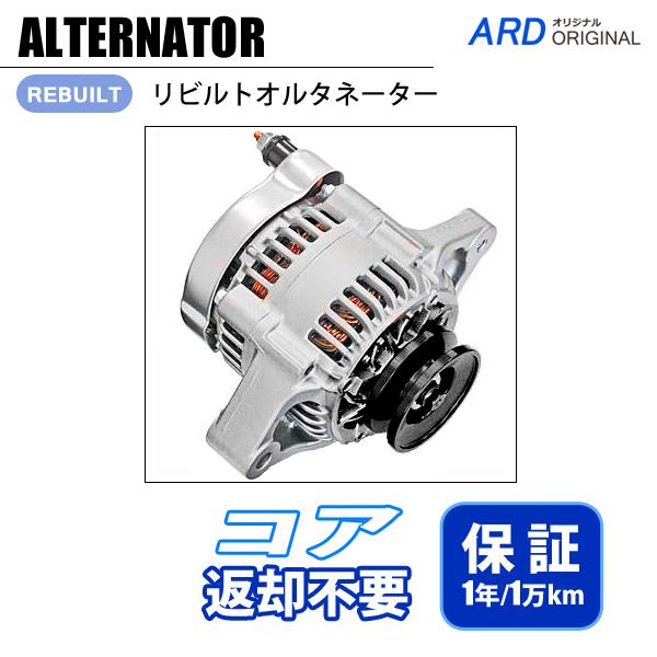 画像1: アルト HA12S HA12V リビルト オルタネーター [A-D047] *Vベルト用 (1)