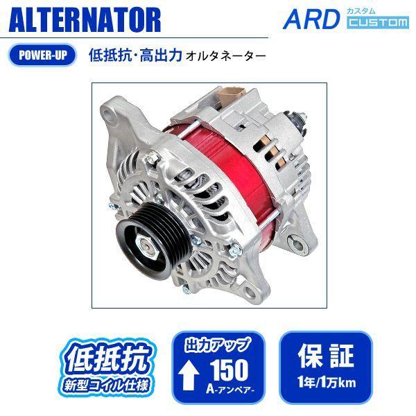 画像1: ランサーエボリューションX CZ4A 低抵抗・高出力 オルタネーター 150A (1)