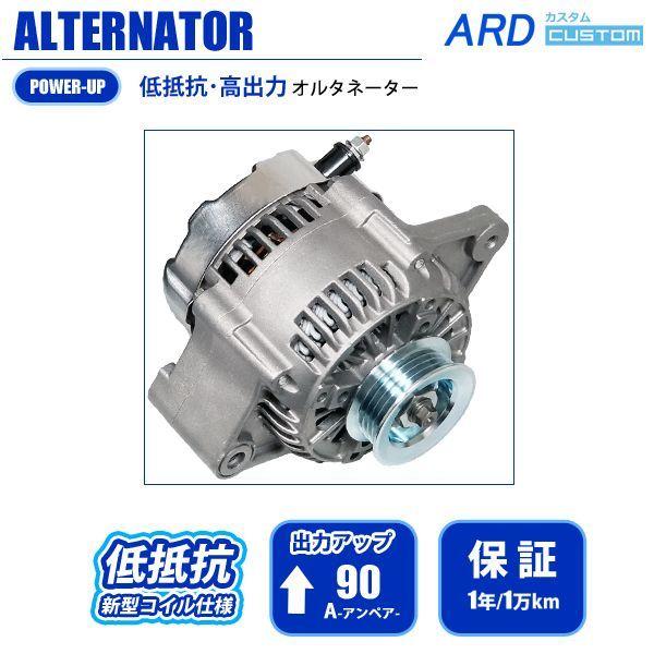 画像1: ジムニー JB23 JB23W(4型) 低抵抗・高出力 オルタネーター 90A (1)