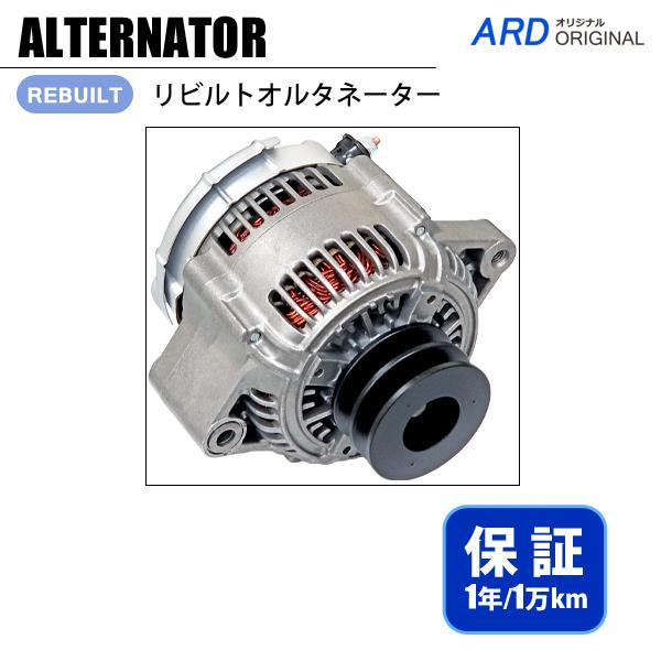 画像1: デュトロ XZC605M XZC605Y XZU640 XZU640M XZU685M XZU700M リビルト オルタネーター (1)