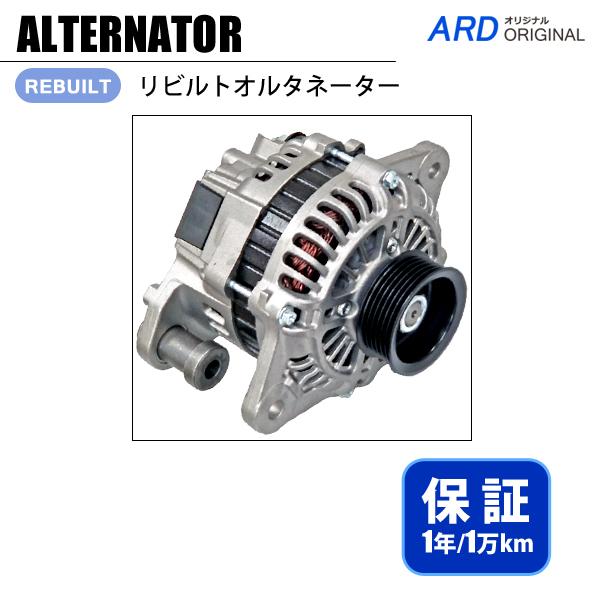 画像1: キャンター FE730C FE73D FE73DB FE73DBX FE820DG FE82D FE82DC リビルト オルタネーター (1)