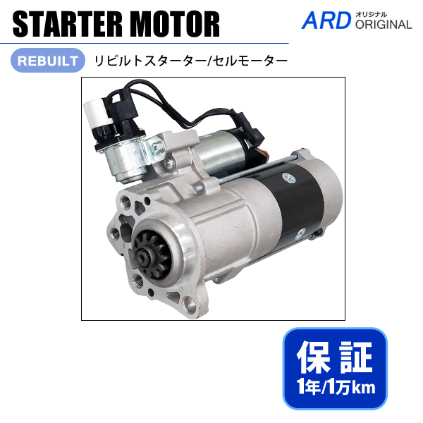 画像1: キャンター FE50AB FE50EB FG50EBD FE50CBT FE50EBT FE51EBD FE52EB FE52EE FG52EB リビルト スターター セルモーター *SRF付き [S-M023] (1)