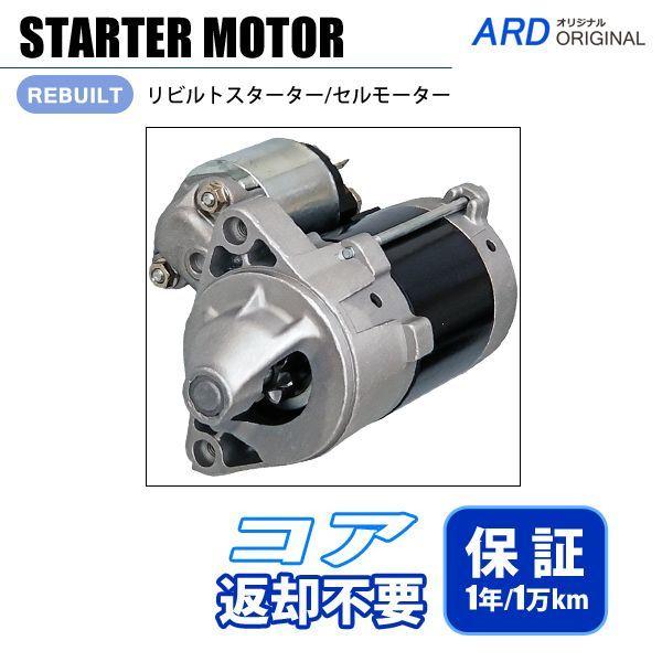 画像1: モコ MG21S リビルト スターター セルモーター [S-D030] (1)