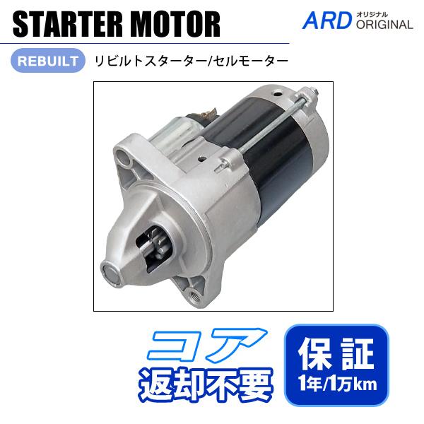 画像1: オプティ L300S L310S L800S L810S リビルト スターター セルモーター [S-D031] (1)