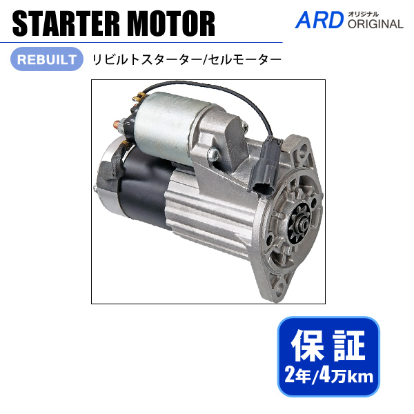 画像1: エルフ ASH2F23 ASH4F23 リビルト スターター セルモーター (1)