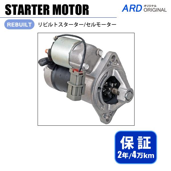 画像1: エルフ ASK2F23 ASK4F23 リビルト スターター セルモーター [S-H013] (1)