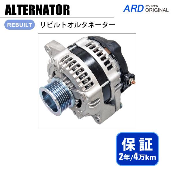 画像1: ランドクルーザープラド KDJ120W リビルト オルタネーター [A-D010] (1)