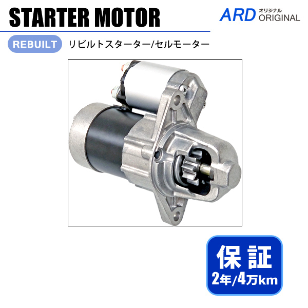 画像1: ミニキャブ DS16T DS17V リビルト スターター セルモーター (1)