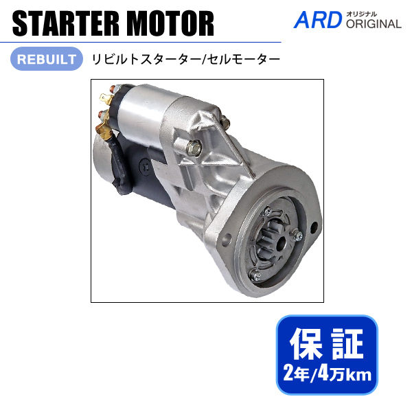 画像1: コンドル SP2F23 SP4F23 SP6F23 SP8F23 SN2F23 SN4F23 SN6F23 リビルト スターター セルモーター [S-H015] (1)