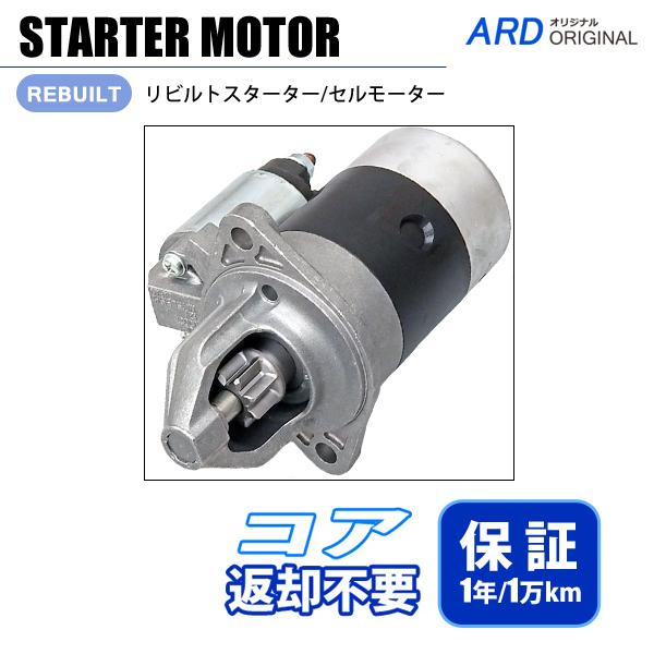 画像1: サンバー KS3 KS4 KV3 KV4 リビルト スターター セルモーター[S-M025] (1)
