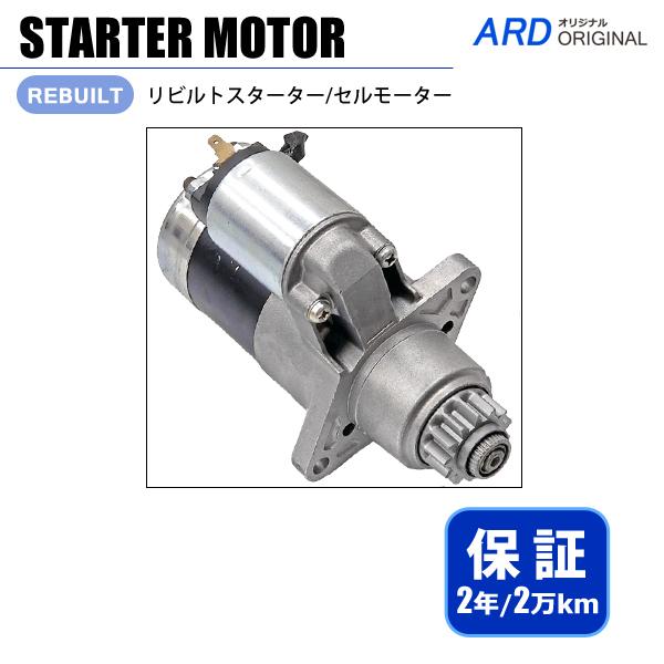 画像1: スクラム DG51T DL51V DM51V リビルト スターター セルモーター (1)