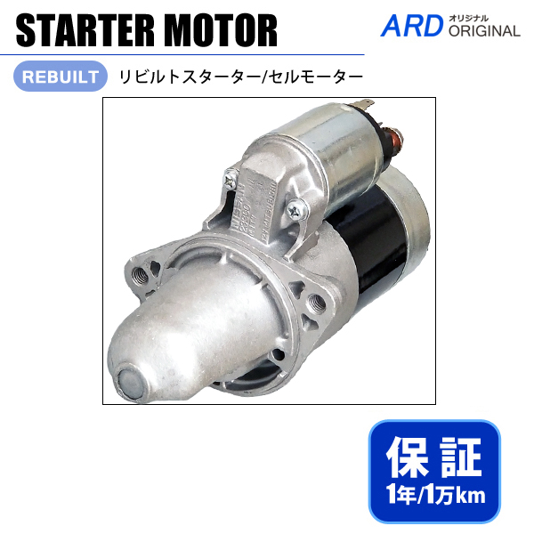 画像1: プリメーラ HNP10 HP10 P10 リビルト  スターター セルモーター [S-M022] (1)