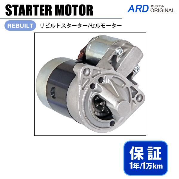 画像1: モコ MG21S リビルト スターター セルモーター [S-M021] (1)