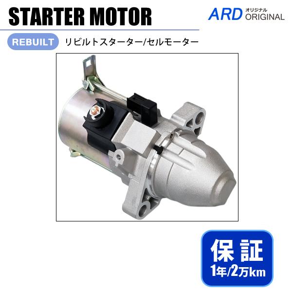 画像1: CR-Z ZF1 リビルト スターター セルモーター (1)