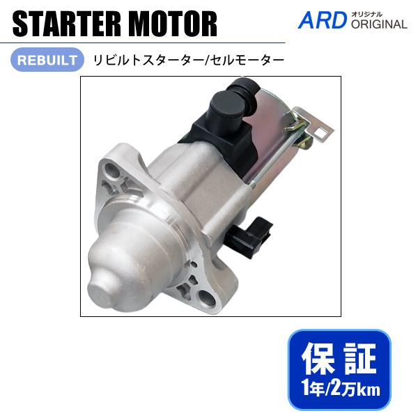 画像1: ステップワゴン RP1 RP2 リビルト スターター セルモーター (1)