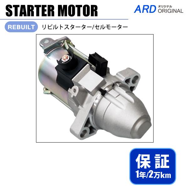 画像1: インサイト ZE2 リビルト スターター セルモーター (1)