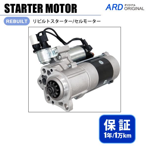 画像1: キャンター FE74DV FE82D FE82DE FE82DG FE83D FE83DEN リビルト スターター セルモーター *SRF付き [S-M023] (1)