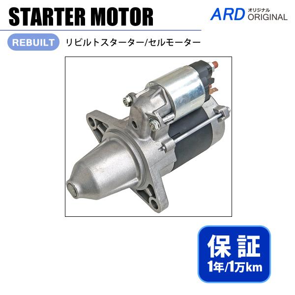 画像1: ブラボー U61V U62V リビルト スターター セルモーター [S-D015] (1)