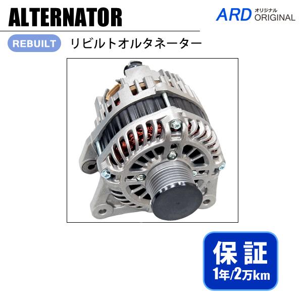 画像1: セレナ C26 FC26 FNC26 NC26 リビルト オルタネーター [A-M023] *アイドリングストップ非対応 (1)