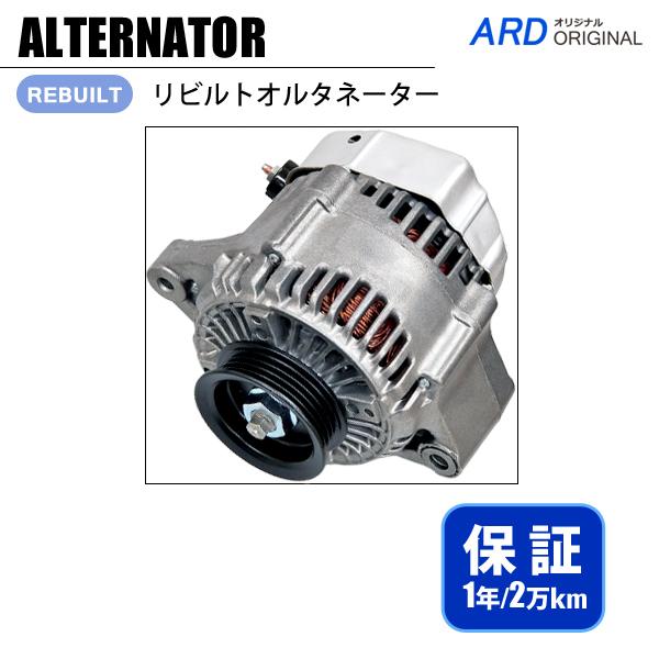 画像1: CR-V RD1 RD2 リビルト オルタネーター [A-D062] (1)